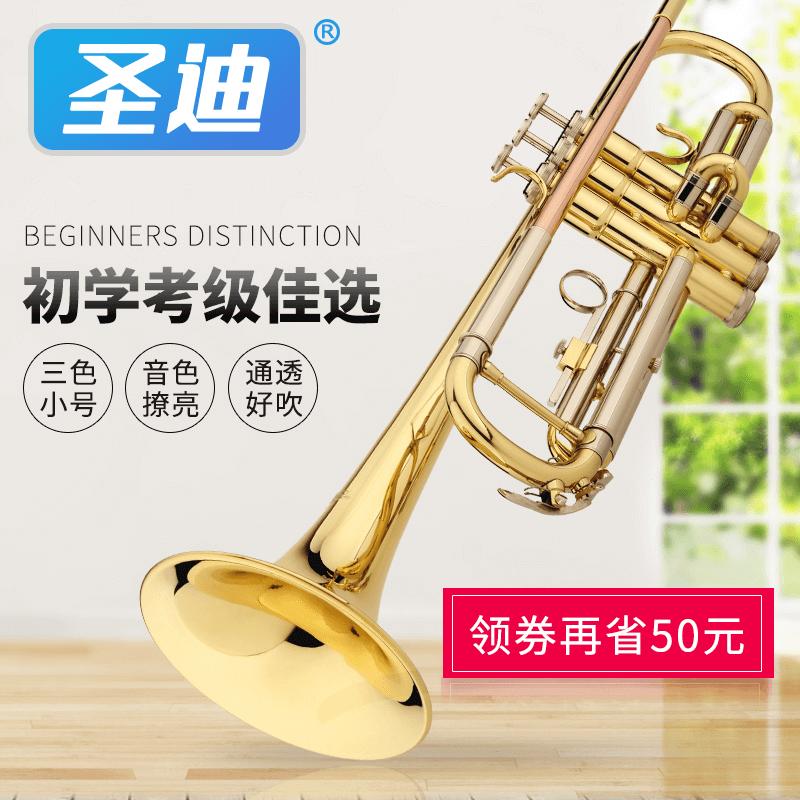 San Di drop b трехцветный трубач музыкальный инструмент Западные латунные ученики начинающий классный профессиональный уровень оркестра оригинал