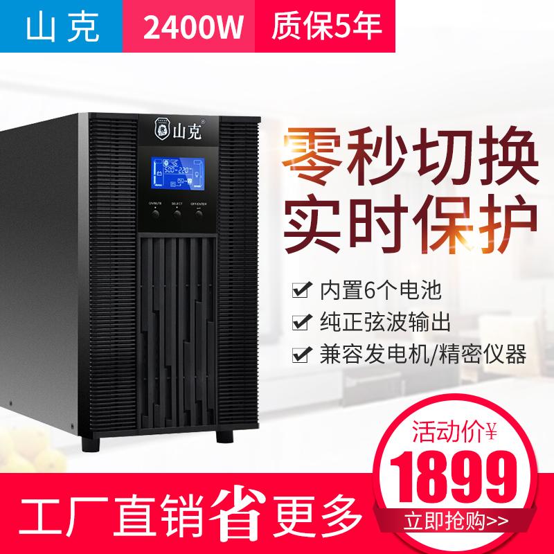 山克 在线式 UPS不间断电源SC3K 3000VA 医疗实验设备服务器2400W