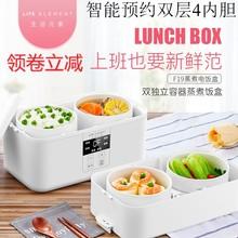 生活元素电热饭盒 智能预约上班族双层大容量 加热蒸煮菜做饭神器