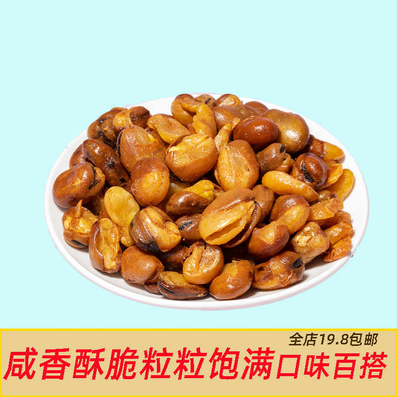 Cai Ji broad beans, orchid beans, spicy crab roe, beef, barbecue flavor, fried snacks, leisure snacks, small bag packaging of nuts