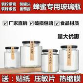 六棱玻璃瓶带盖六角蜂蜜瓶食品级辣椒酱罐头果酱密封罐子透明空装
