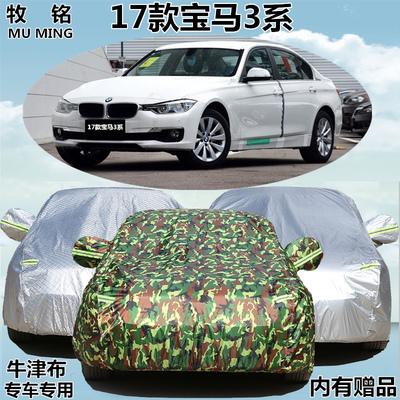 2017新款宝马3系车衣318Li 320LiM 330Li M运动型车罩专用汽车套