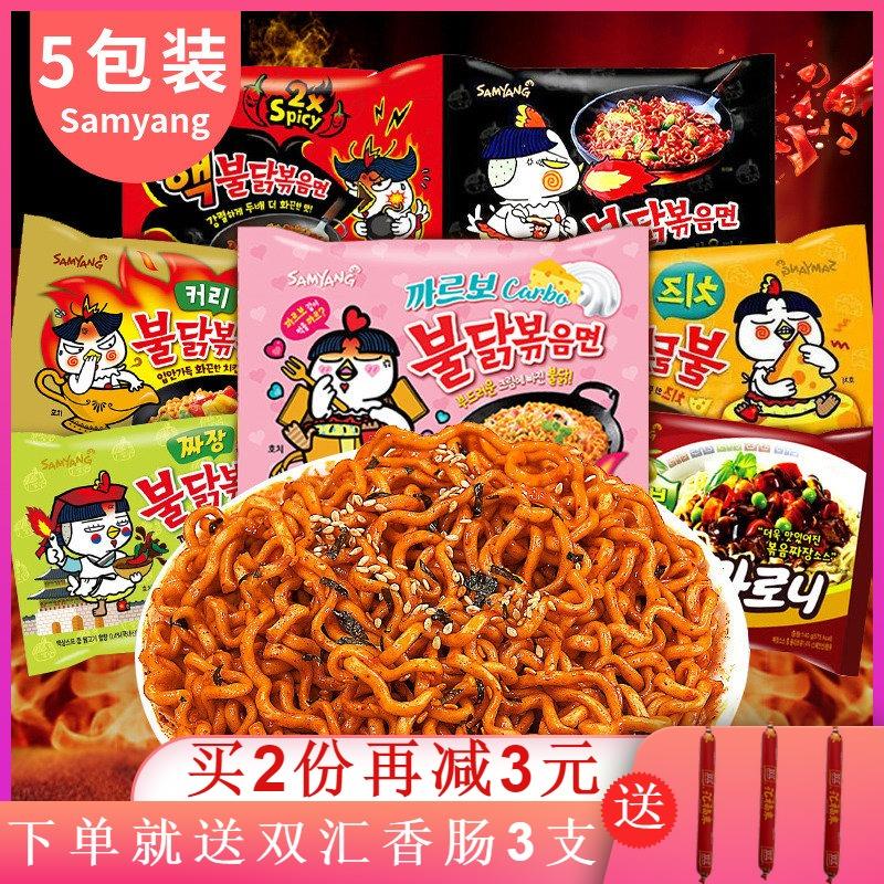 韩国Samyang三养火鸡面炸酱核弹芝士奶油干拌面进口方便面5包组合