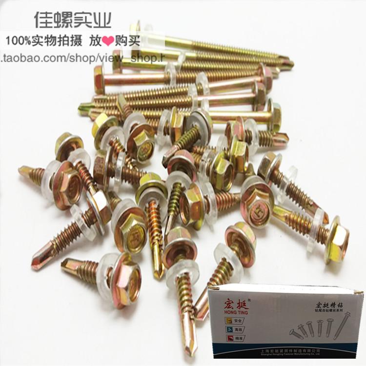 宏挺精钻六角钻尾螺钉彩钢瓦钉燕尾丝自钻自攻螺丝佳螺M4.8M6.3