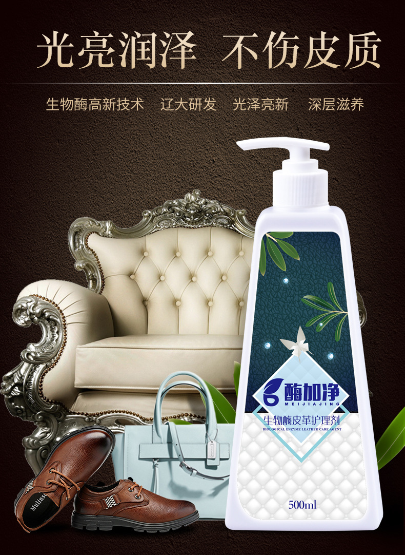 [large bottle] leather care leather maintenance oil furniture sofa cleaning leather coat bag detergent