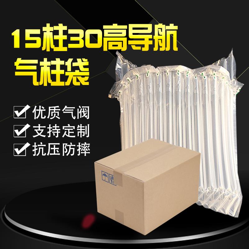 15柱导航气柱袋气泡袋防震缓冲充气保护膜电子产品快递打包 包邮