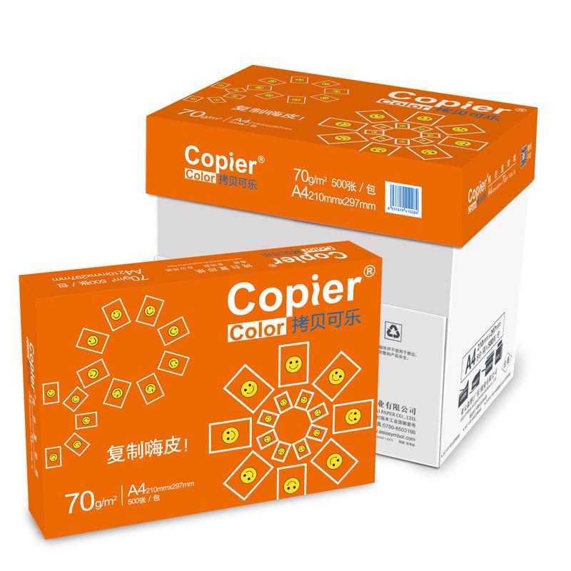 亚太森博 橙拷贝可乐70g A4 粉拷贝可乐A4 5包装白纸复印纸 500页