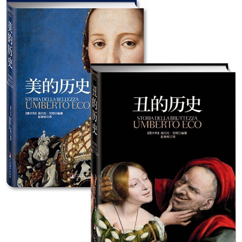 正版现货 美的历史丑的历史 平装 2本 艾柯谈美丑 宗教哲学美学经典名著 颠覆传统审美观 艾柯概念史三部曲 不含无限的清单