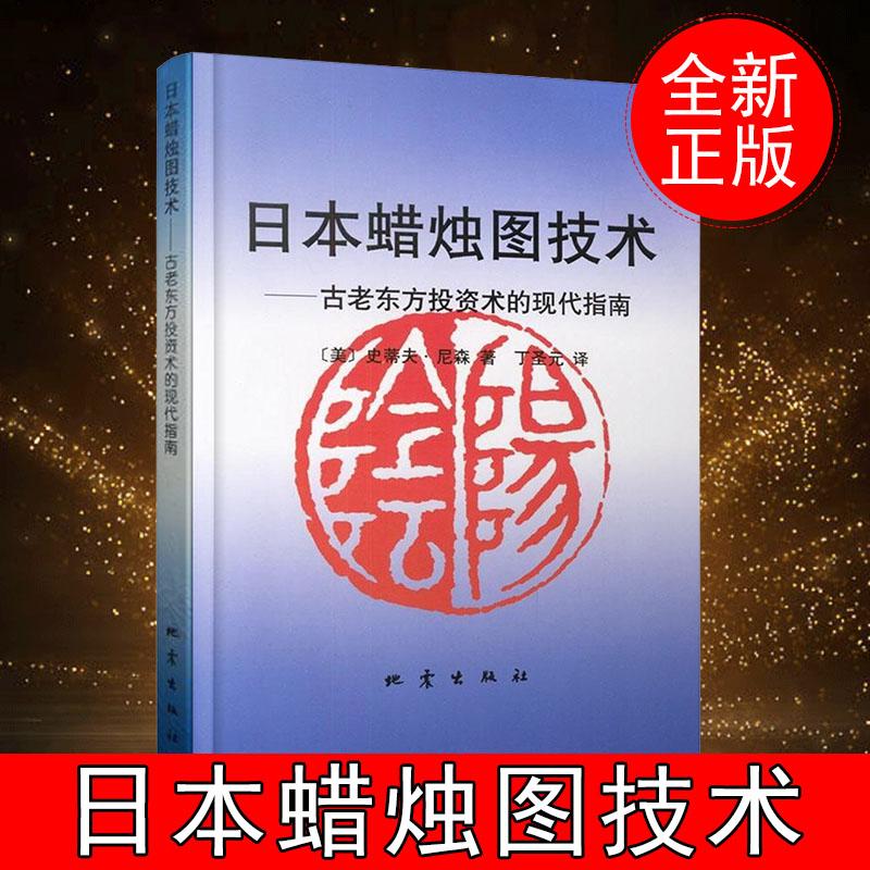 正版日本蜡烛图技术 实战精髓详解丁圣元股市金融与投资期货技术市场分析教程 理财股市书籍 股票书