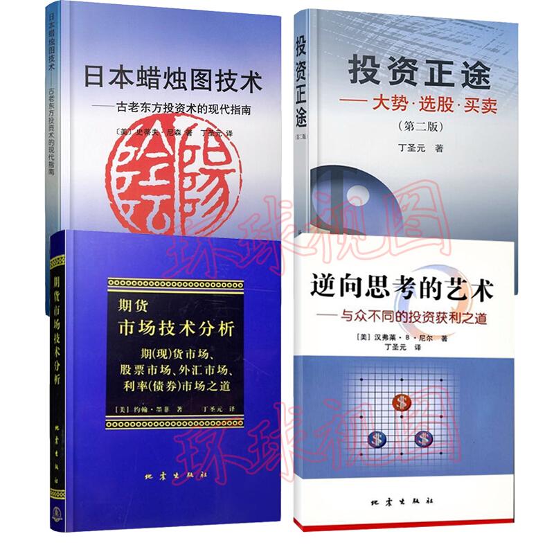 正版书籍 期货市场技术分析 日本蜡烛图技术 投资正途 逆向思考的艺术 丁圣元作品(套装共4册)
