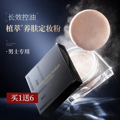 Hefengyu men's special makeup loose powder for boys