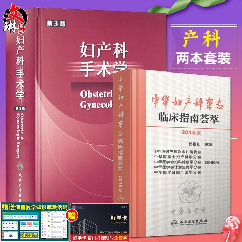 妇产科第三版第3版+中华荟萃杂志