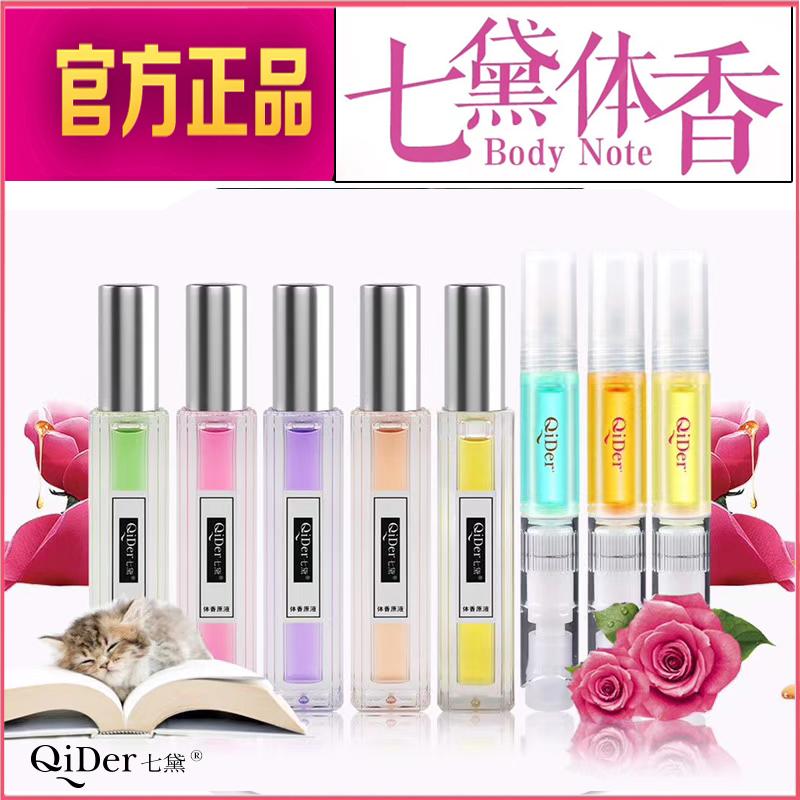 Official new seven Dai Xiang Xiang liquid, Mens Eau De Toilette, pure plants improve odor, fragrance and lasting freshness.