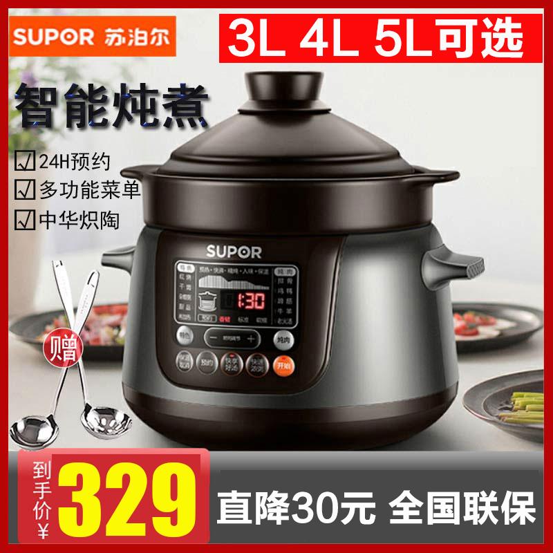 苏泊尔TG40YC5电炖锅智能全自动煲汤电砂锅紫砂陶瓷养生煮粥家用