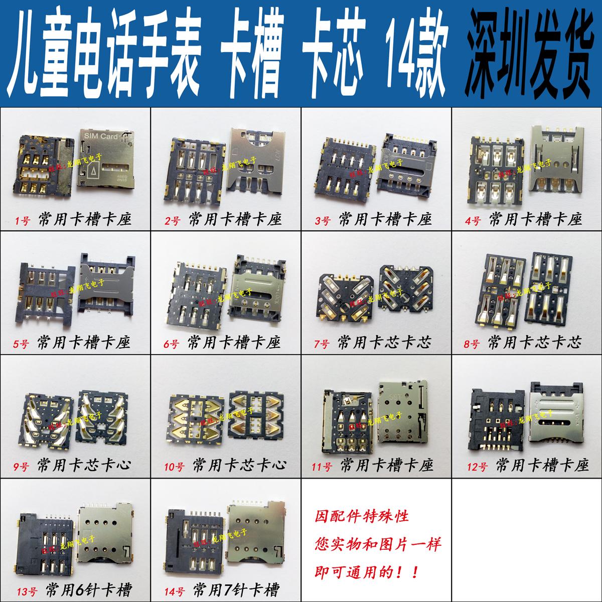 SIM卡座 卡槽 电话卡芯适用小天才电话手表 Y01 米兔儿童手表小寻