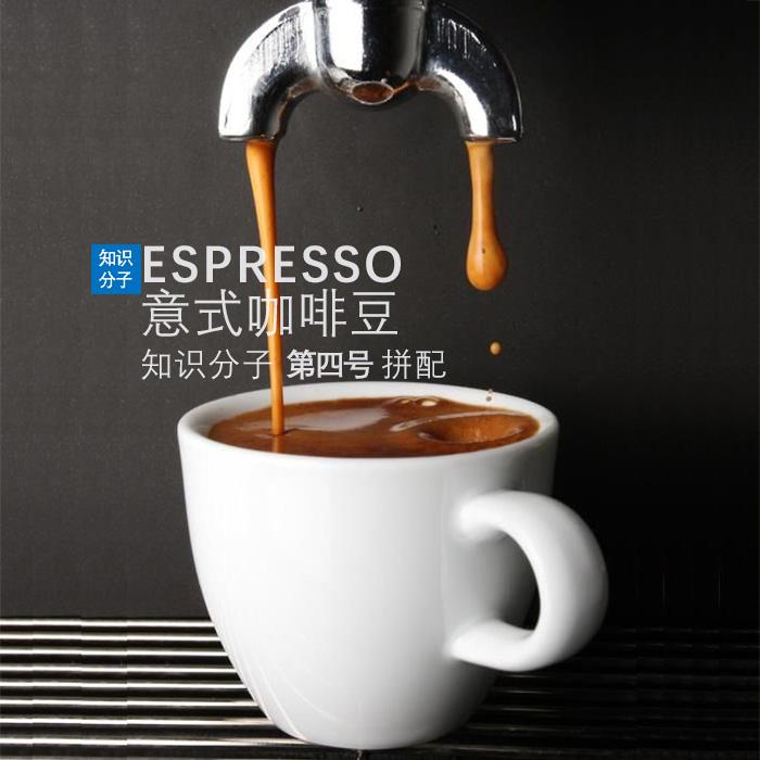 咖啡豆意式咖啡机用ESPRESSO浓缩黑咖啡拼配豆一磅装454G下单烘焙69.00元包邮