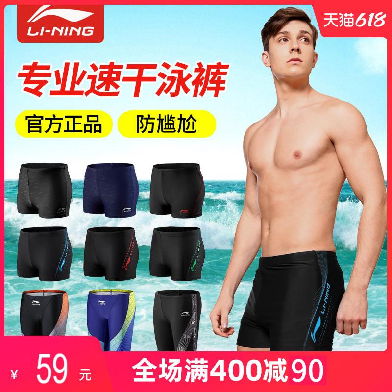 李宁游泳裤男平角泳衣男士五分短裤防尴尬速干大码套装温泉款泳装