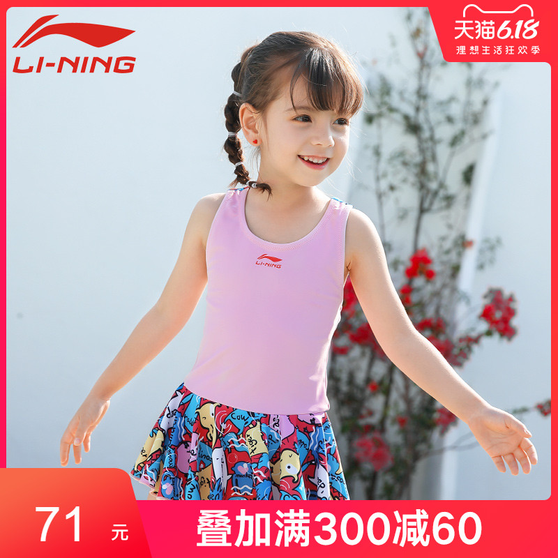 Li Ning children's swimsuit girls' middle and big children's new 2019 fashionable girl Princess lovely swimsuit