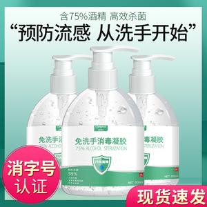 75度酒精免洗洗手液杀菌消毒液便携式随身儿童速干手免水抑菌凝胶