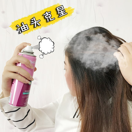 【一分钟去油神器】头发干洗免洗喷雾剂 经期月子清洁控油洗发水