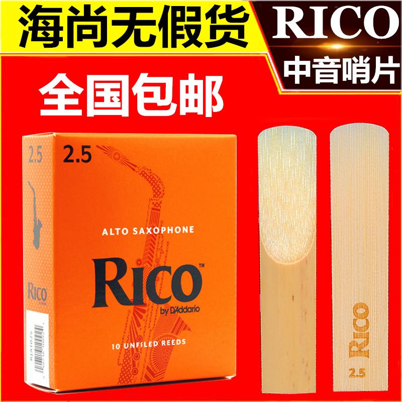 Сша RICO в звук бодхисаттва alex свисток лист падения E настроить оранжевый коробка швейцарский рот бесплатная доставка 10 лист швейцарский пряжка желтая коробка