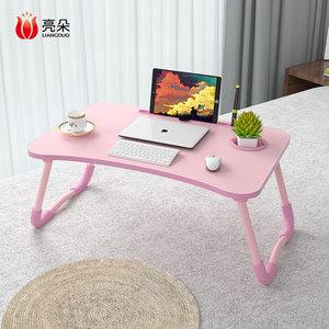 床上书桌电脑简约折叠卧室小桌子家用学生宿舍学习写字坐地懒人桌