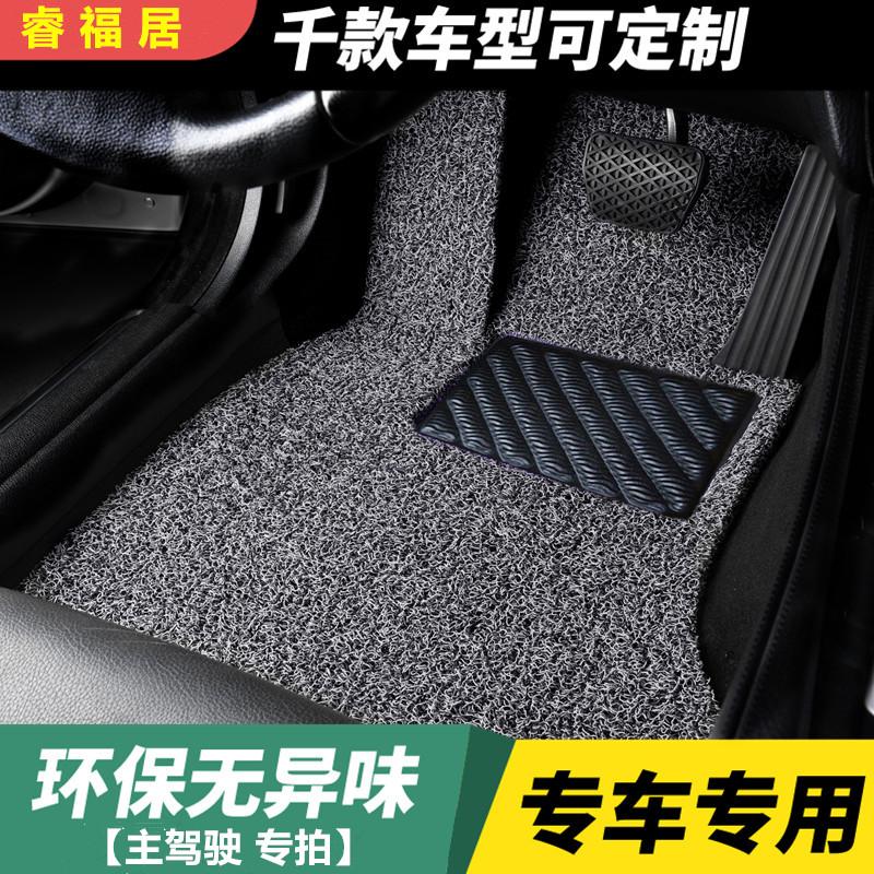 汽车丝圈脚垫单片主驾驶副驾驶正驾驶地垫地毯式专橙楔制