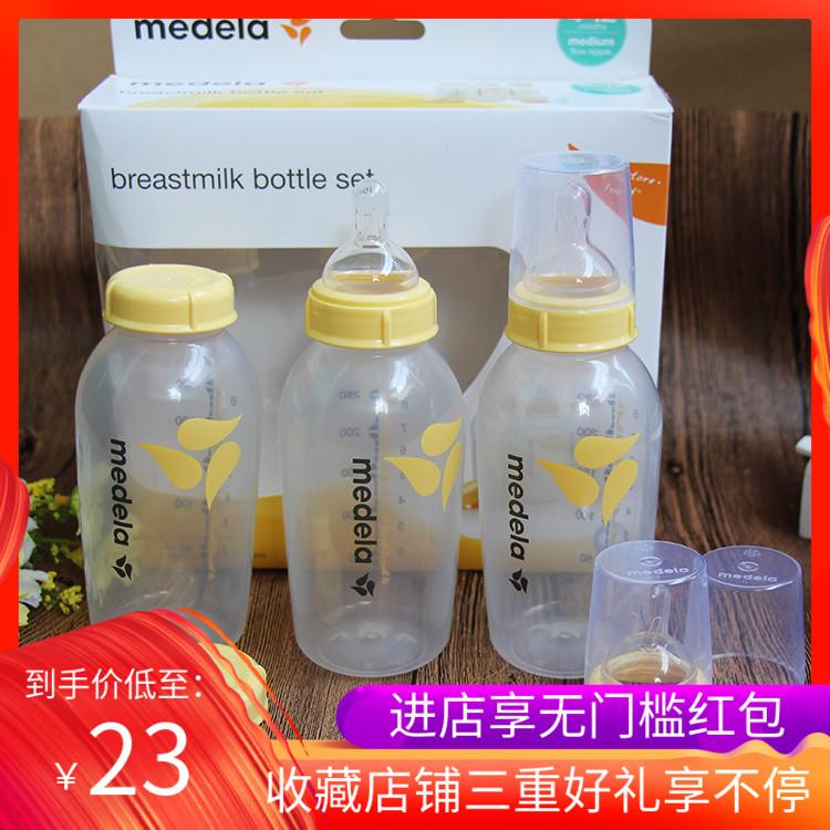 美版奶瓶美德乐配件250毫升标准口径储奶瓶可冷藏冷冻连吸奶器