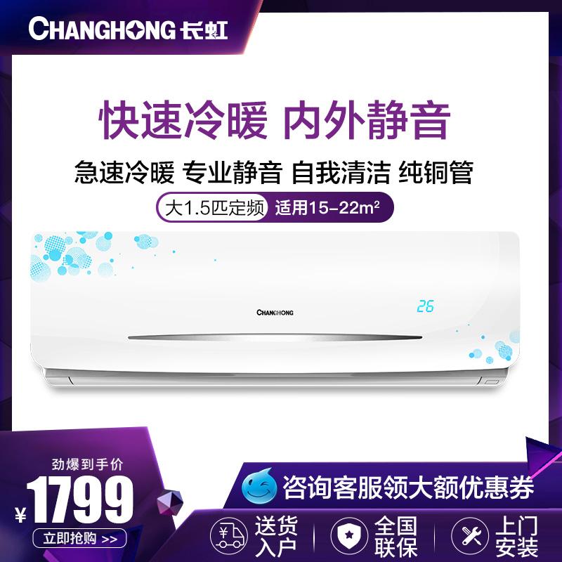 Changhong/长虹 KFR-35GW/DIDW3+2大1.5匹快速冷暖静音空调壁挂机