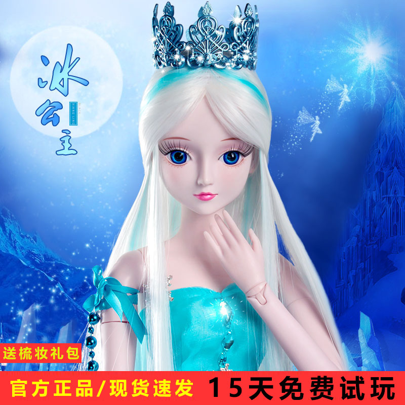 520.00元包邮叶罗丽正品冰公主低价精灵梦娃娃