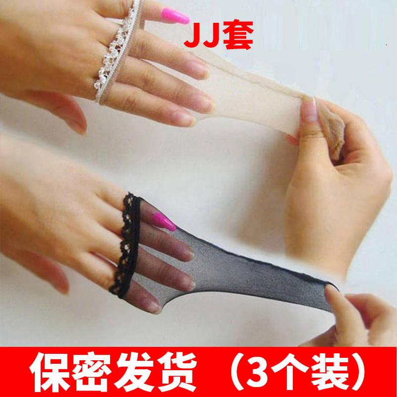 男士性感骚鸡鸡jj套丝袜阴茎透明超薄包芯丝一次性恋足JJ套