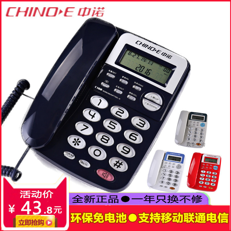 Fixed telephone plug in, home office can be connected with optical fiber, optical cat, China Mobile Unicom Telecom landline has caller ID