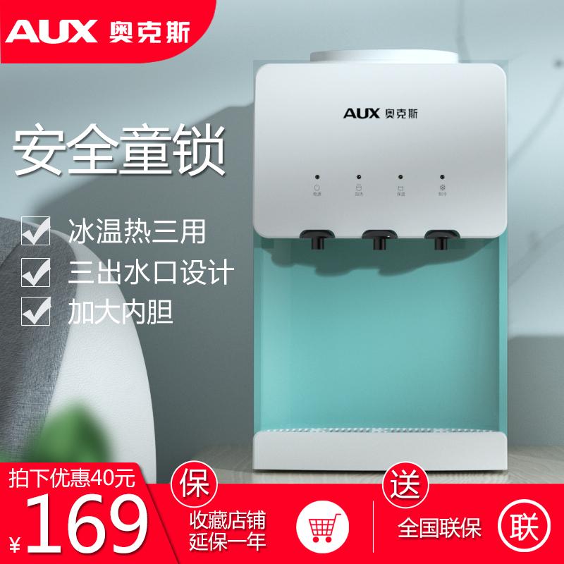 奥克斯台式饮水机小型家用制冷制热迷你桌面办公室智能全自动童锁