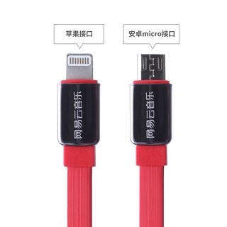 网易云音乐经典红数据线 安卓苹果6数据线小米华为荣耀充电器线