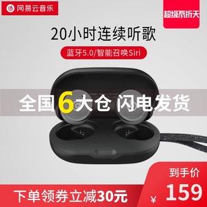 网易 蓝牙耳机真无线双耳入耳式运动降噪耳麦华为苹果通用单耳防水隐形超长待机高音质游戏吃鸡耳塞式