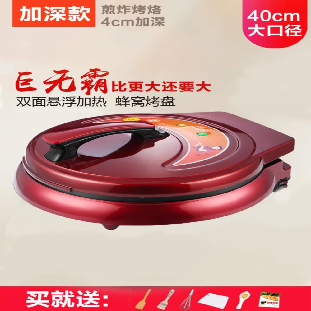 弘泰正品大号大型家用加深悬浮式电饼铛超大口径双面加热烙饼机