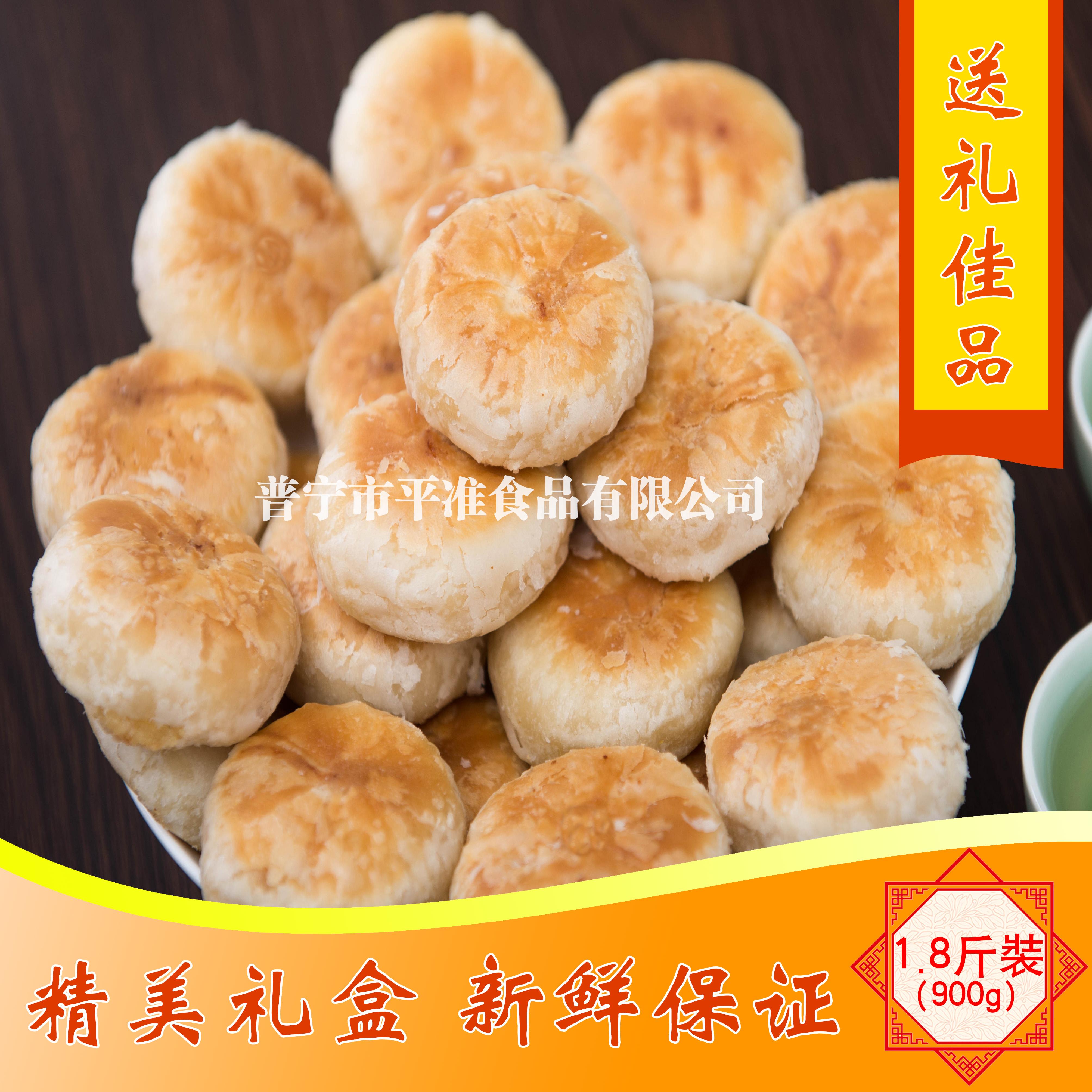 陈平准糖饼 潮汕特产 普宁特产 酥皮绿豆饼 糕点 酥饼  整箱售