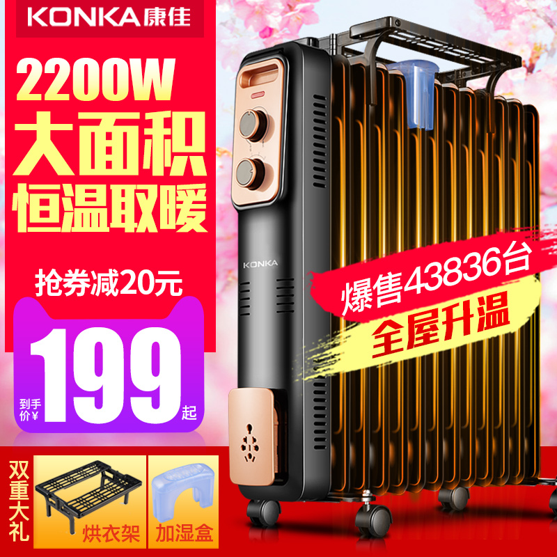 康佳油汀取暖器电油丁电暖器烤火炉静音电暖气家用节能省电暖风机