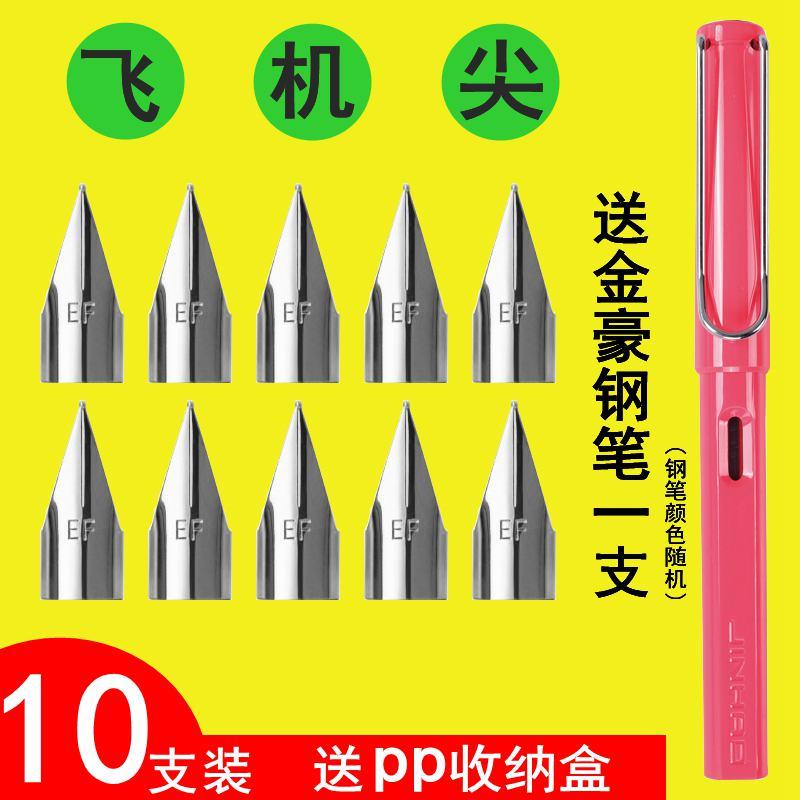 10支装 金豪钢笔笔尖替换明尖飞机尖英雄永生毕加索优尚烂笔头359钢笔马卡龙通用笔尖
