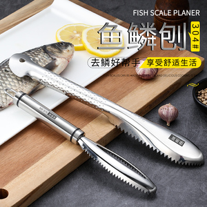 鱼鳞刨刮鳞器304不锈钢刮鱼鳞器去鱼鳞神器打鳞刷子家用工具鱼刀