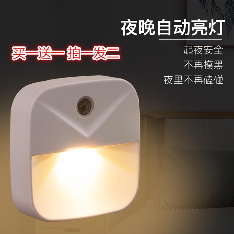 Buy one get one free creative light control induction small night light energy saving plug in yellow warm light night light toilet corridor toilet
