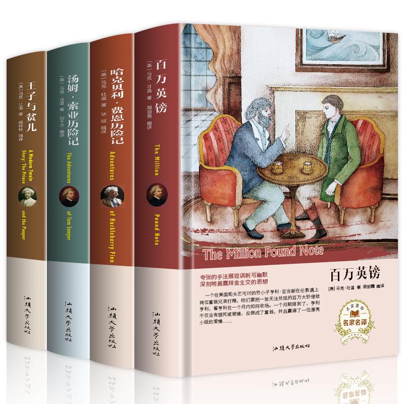 4册 马克吐温短篇小说作品全集 汤姆索亚历险记/哈克贝利.费恩历险记/王子与贫儿/百万英镑英磅 世界名著 外国文学书籍图书 畅销书