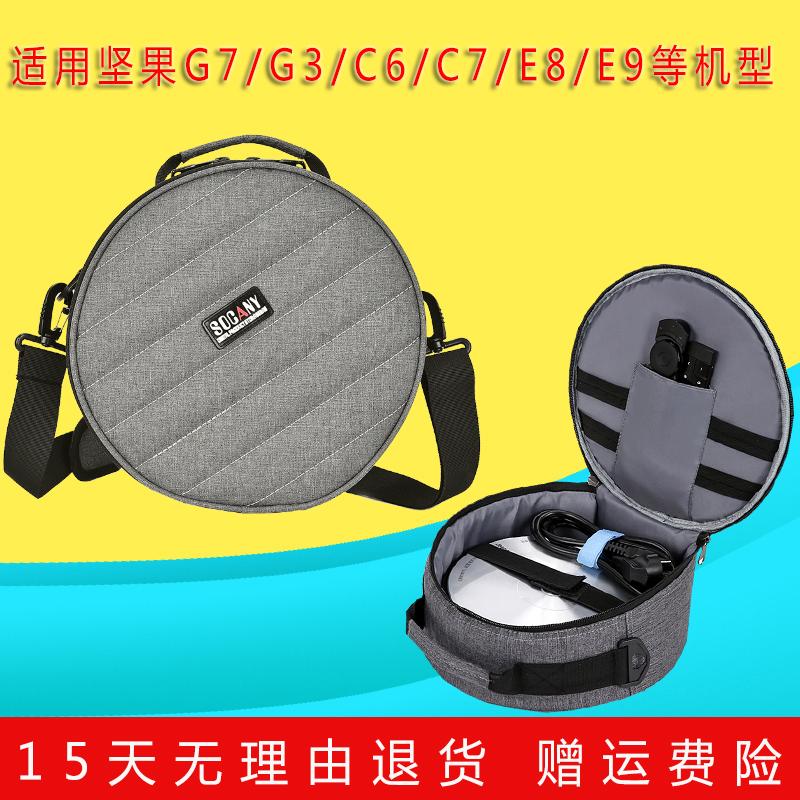 坚果投影仪包G7/G3/G3pro/E8/E9/投影仪便携包收纳包投影机保护套图片