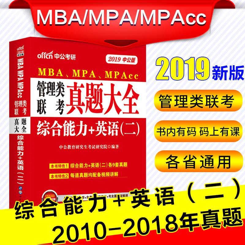 中公2019年MBA MPA MPAcc 199综合管理类联考真题大全综合能力考研英语二历年真题试卷2019年在职研究生考试真题mba联考真题试卷