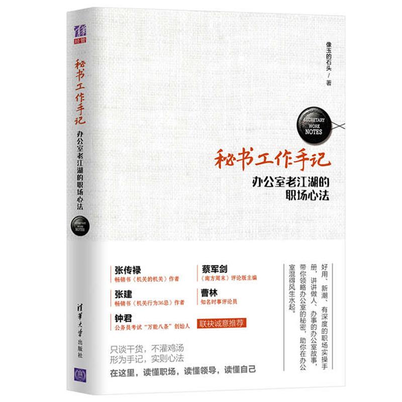 秘书工作手记 办公室老江湖的职场心法 清华大学出版社