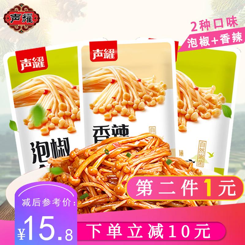 【第二份1元】声耀香辣泡椒味金针菇250g散装零食酸辣开胃下饭菜