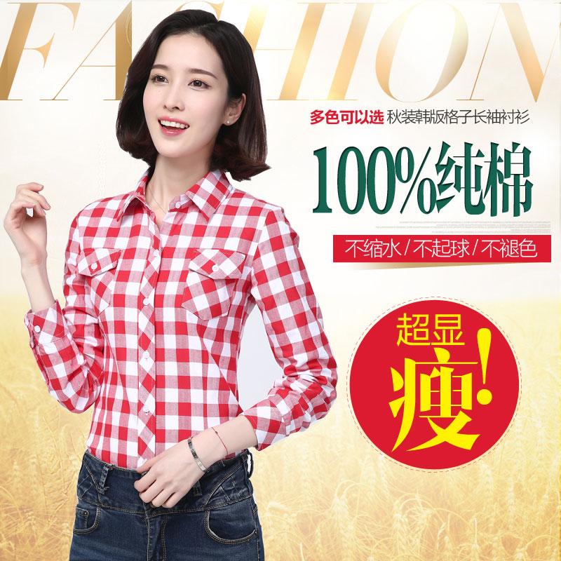 纯棉格子衬衫女长袖秋装新款韩版休闲寸百搭磨毛学生衬衣上衣外套