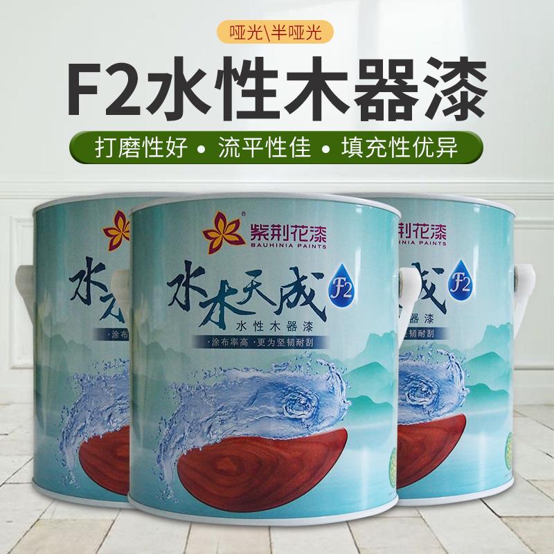 紫荆花漆 水木天成水性木器漆 家具漆 白色漆透明漆 2kg