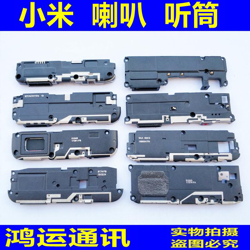 小米6/5X红米5/5A/5Plus/4X/NOTE5A/note喇叭扬声器总成原装 听筒