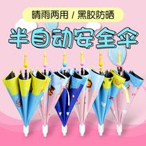 儿童雨伞s宝宝雨具幼儿园可爱小孩小学生男童女童全自动公主小伞